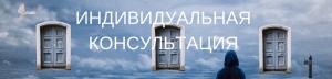 lichnaya-konsultatsiya-svetlana-garays