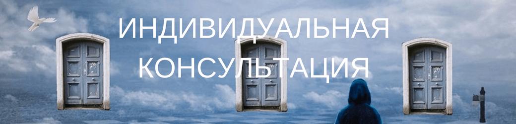 INDIVIDUALNAYA-KONSULTATSIYA