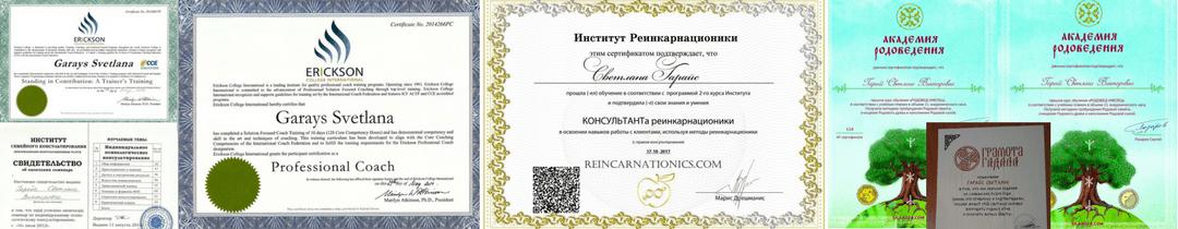 sertifikaty-svetlana-garays