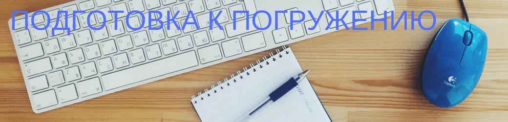 podgotovka-k-konsultazii