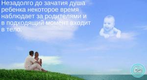 dusha-vybiraet-roditelej