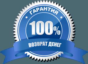 garantiya_vozvrata_deneg