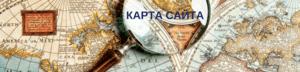 karta-sajta-svetlanagarays