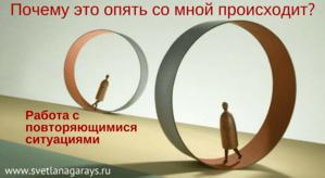 povtoryayushhiesya-situatsii3