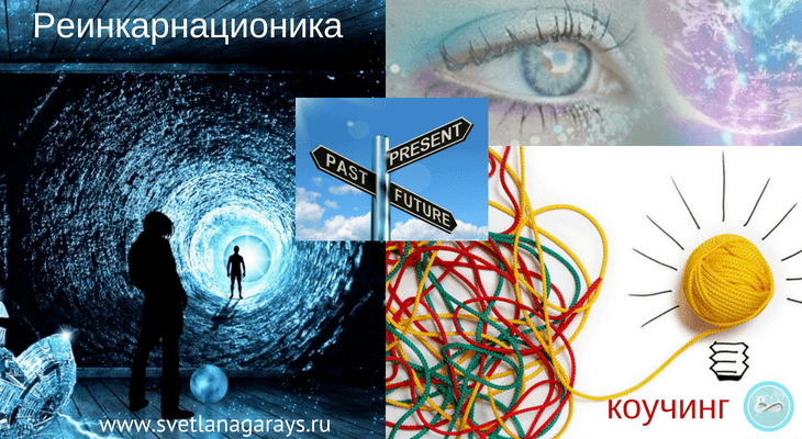 reinkarnatsionika-plyus-kouching