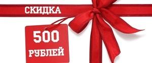 skidka-500-rub