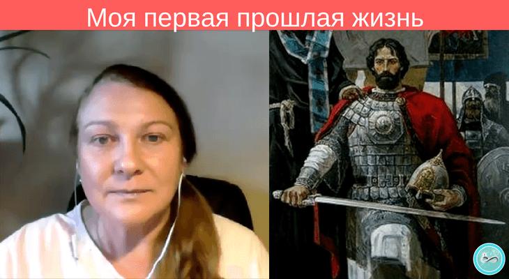proshlaya-zhizn