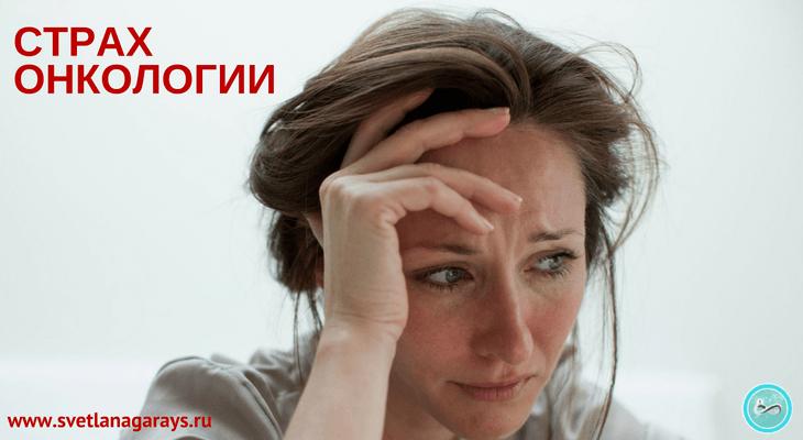 strah-onkologii