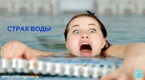 strah-vody