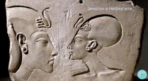 Ehnaton-i-Nefertiti
