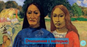 otnosheniya-s-materyu