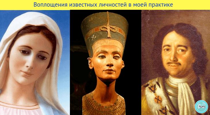 voploshheniya-istoricheskih-lichnostej