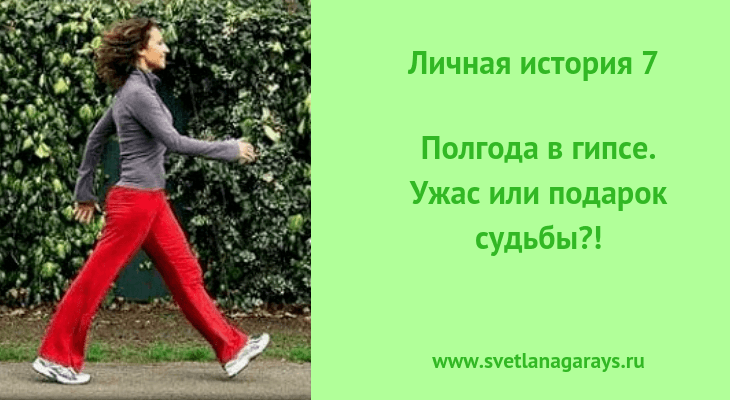 lichnaya-istoriya7