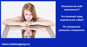 prinyatie-sebya8