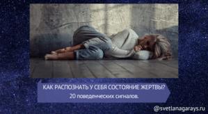 sostoyanie-zhertvy