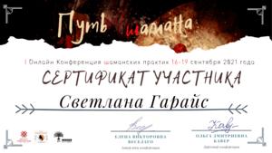 Put_SHamana_sertifikat